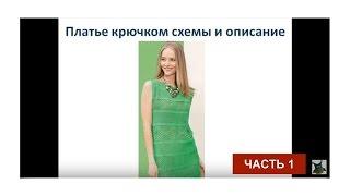 Платье крючком схемы и описание, часть 1. Вязаное платье