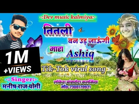 Download singer Manish Raj Yogi //तितली बन उड़ जाऊंगी मारा आशिक// Titli bn ud jaungi mara Ashiq DJ remix song