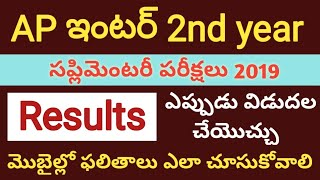 AP Inter 2nd year Supplementary Results 2019 | AP Inter 1st year Improvement Results 2019