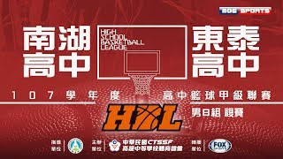 107HBL男外卡::治平高中 vs 東泰高中:: 107學年度高中籃球甲級聯賽 VOD
