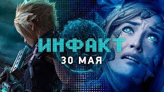 Инфакт от 30.05.2017 [игровые новости] – запрет видеоигр в Узбекистане, Perception, FF7 Remake…