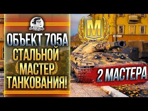 Объект 705А - СТАЛЬНОЙ МАСТЕР ТАНКОВАНИЯ! 2 МАСТЕРА