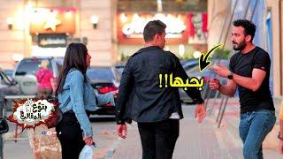 مقلب وقف بنت مع حبيبها وقولها هو ده اللي بتخونيني عشانه!! prank show