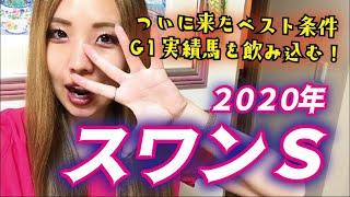 【追い込み一閃穴馬】2020年 スワンSの予想【高配当狙い!】