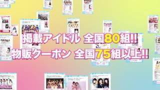 【楽遊IDOL PASSとは?】 アイドル物販で使える!買える! 業界初!クー...