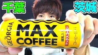 千葉・茨城限定のマックスコーヒーって飲んだことある!?