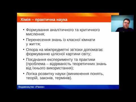 Хімія. 8 клас. Презентація нового підручника (автор О.В. Григорович)
