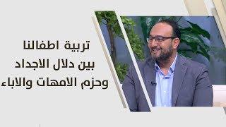 د. يزن عبده - تربية اطفالنا بين دلال الاجداد وحزم الامهات والاباء