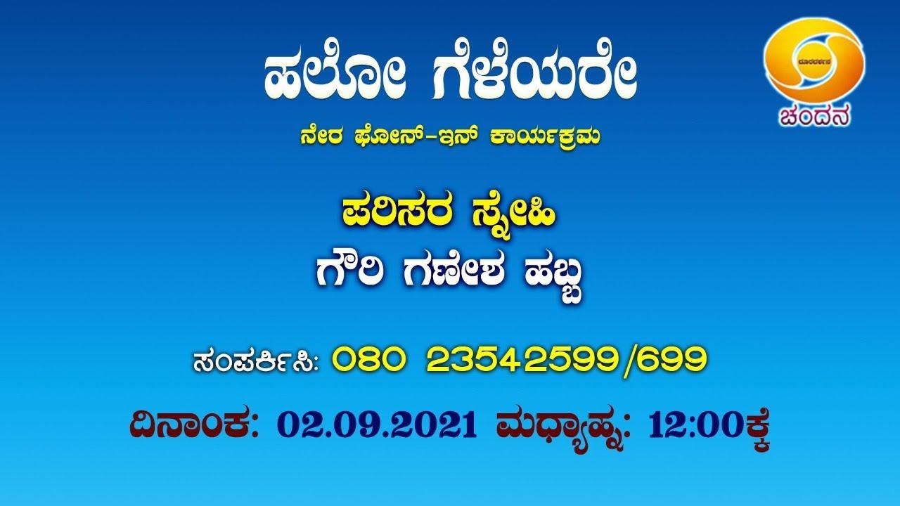 Hello Geleyare | LIVE Phone-In | ಪರಿಸರ ಸ್ನೇಹಿ ಗೌರಿ ಗಣೇಶ ಹಬ್ಬ | DDChandana