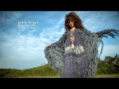 Yuval Dayan - Bediuk Kmo Hayareach