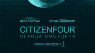 «Citizenfour. Правда Сноудена» — фильм в СИНЕМА ПАРК