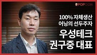 [인터뷰] 100% 자체생산, 어닝산업의 선두주자 //…