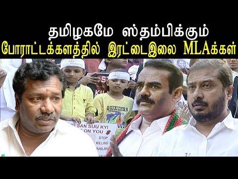 tamil news | karunas, thaniyarasu, thamimun ansari speech about tn politics | redpix