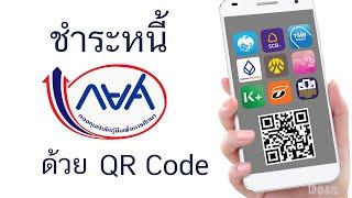 การจ่าย กยศ. ผ่านแอพ ธนาคาร(Mobile Banking) ด้วย QR Code