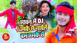 DJ धमके छै नाचेले बम धमके छै - Gaurav Thakur - Latest New Sawan Video Bolbum Song 2020 - Dj Song