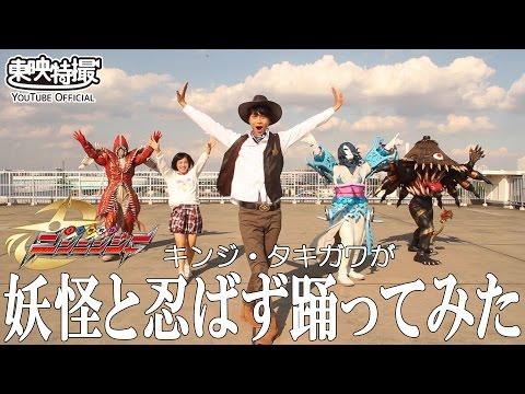 【忍ばず踊ってみた】『手裏剣戦隊ニンニンジャー』キンジ・タキガワ 妖怪と踊ってみた