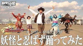 『手裏剣戦隊ニンニンジャー』エンディングのダンス「なんじゃモンじゃ...