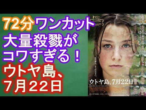 【DBD #368】映画『ウトヤ島、7月22日』&Netflix映画『7月22日』レビュー(ネタバレなし)【映画レビュー & ゲーム実況】