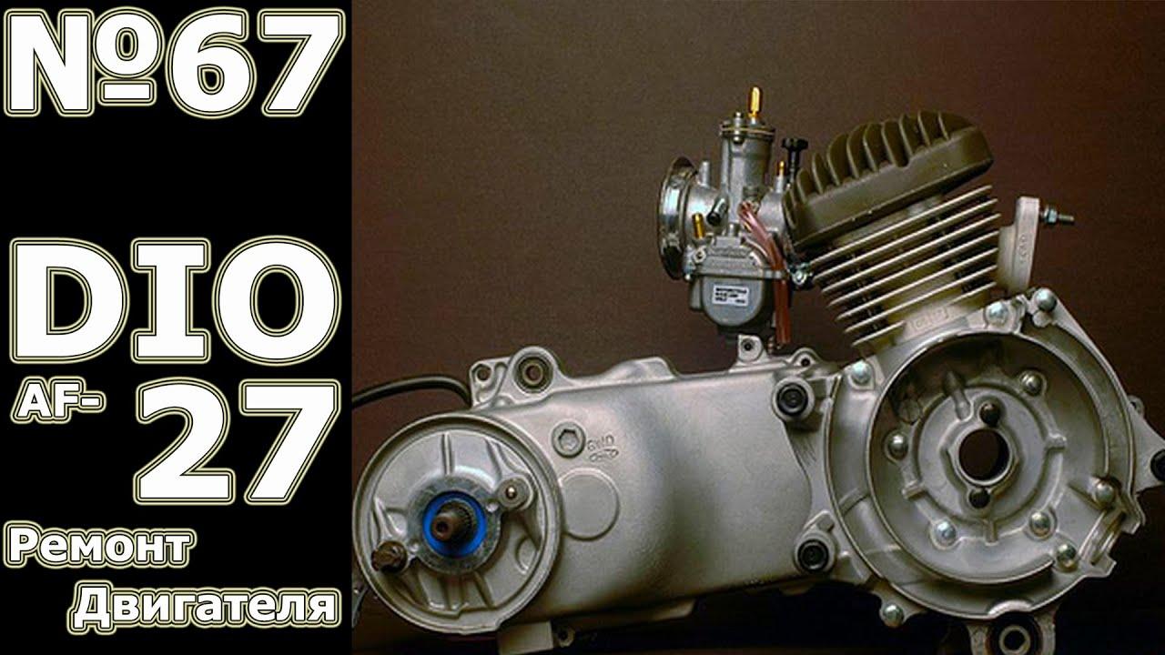 Ремонт скутера: Honda DIO AF 27 (ч-1)