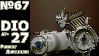Ремонт скутера: Honda DIO AF 27 (год-1)
