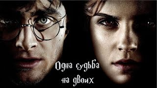 Одна судьба на двоих Гермиона Гарри Fanfic Trailer