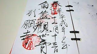 鎌倉三十三観音 札所第13~16番