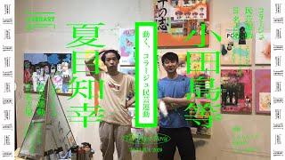 小田島等×夏目知幸「動くコラージュ民芸運動」The Digest Movie(客演:てんしんくん、SHOES、ジョンのサン)
