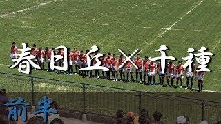 春日丘高校×千種高校(前半) 愛知県高等学校総合体育大会 2018