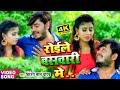 Full Hd Song #Roile Baswari Me#Bideshi Lal Yadav Anshu Bala New Song