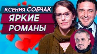 Яркие романы Ксении Собчак