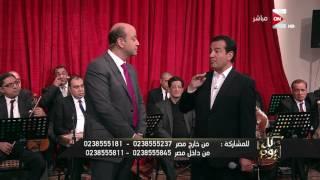 كل يوم - محمد ثروت يقترح على أبو هشيمة إقامة حفلات خيرية يغنى فيها مدي الحياة