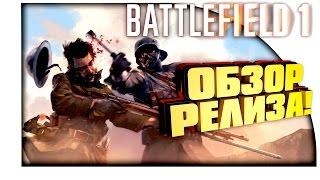 Battlefield 1 - ОБЗОР НА PC! - ЛУЧШАЯ ГРАФИКА И АТМОСФЕРА!