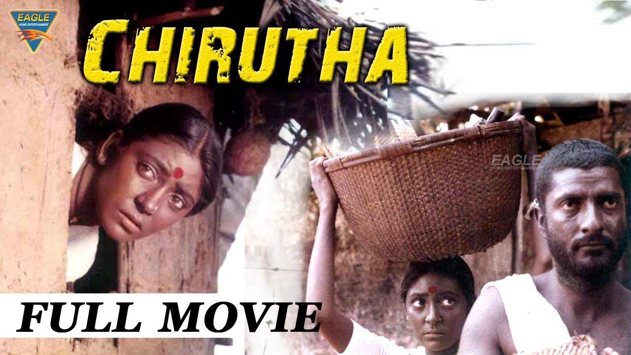 Download Chirutha HD Hindi Dubbed Full Length Movie || Deepti Naval, Uday Chandra || Eagle Hindi Movies