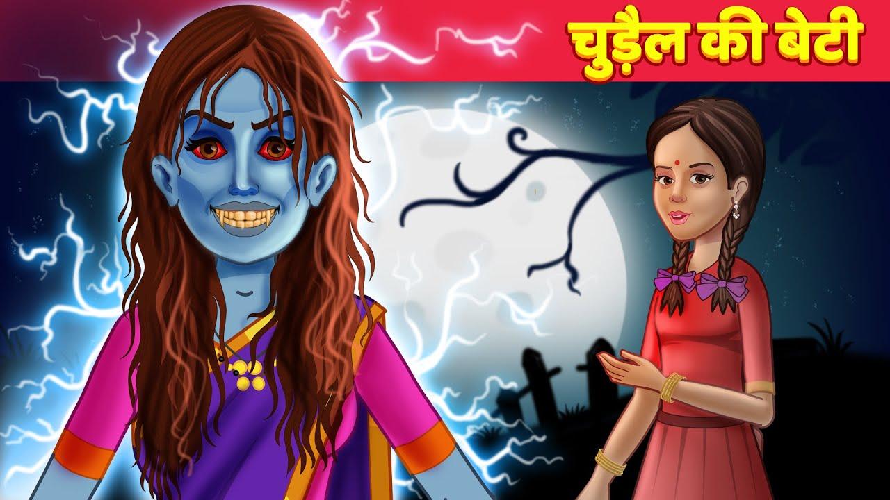 चुड़ैल की बेटी Moral Stories हिंदी कहानियां Horror Stories For Teens | Hindi Fairy Tales