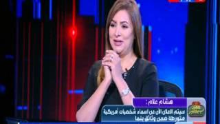 المصري المشارك في كشف «وثائق بنما»: تعرضنا لتهديدات قوية.. ومستمرون في عرض الحقائق