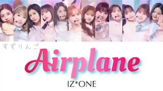 【IZ*ONE】Airplane(Prod.by イデフィ)〈カナルビ/日本語字幕〉