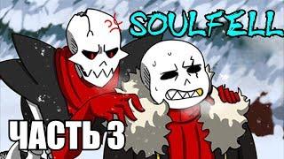 SoulFell RUS (Часть 3) (Undertale comic dub)