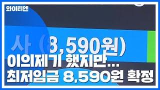 내년도 최저임금 8,590원으로 최종 확정 / YTN