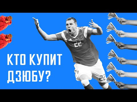 Клубы, куда может перейти Дзюба /АНАТОМИЯ ФУТБОЛА