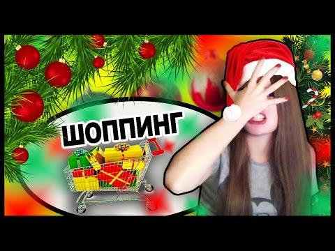 Новогодний Шоппинг С