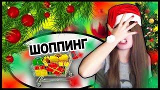 Новогодний Шоппинг С Сашей Спилберг :D