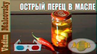 3D stereo red-cyan Консервированный острый перец в масле и заправка острое чесночное масло.