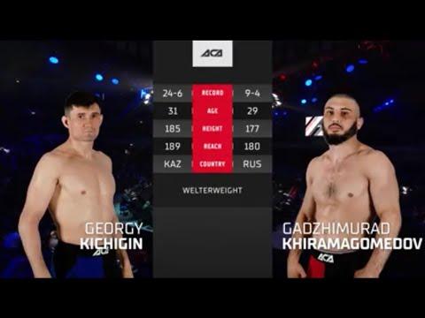 ACA 118: Георгий Кичигин vs Гаджимурад Хирамагомедов | Georgy Kichigin vs Gadzhimurad Khiramagomedov