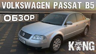 Обзор Volkswagen Passat B5 1.8 Turbo. Эконом бизнес-класс