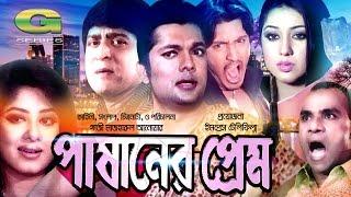 Pashaner Prem | Full Movie | Amit Hasan | Moushumi | Apu Biswas | Joy | Misa Sawdagar