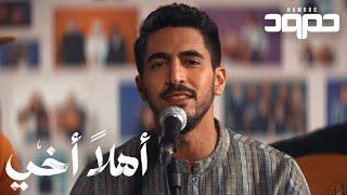 Humood - Ahlan Akhi (Hello Brother)   حمود الخضر - أهلاً أخي