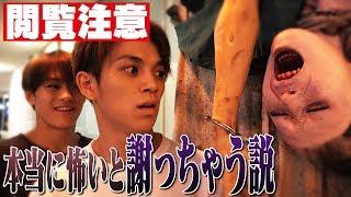 どうも、トラジャことTravis Japanです! 今回は、その業界では日本一怖...