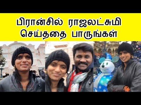 ராஜலட்சுமியின் சேட்டையை பாருங்கள் ! | senthil ganesh rajalakshmi france sydney world