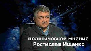 Ростислав Ищенко Что ждет Навального, действия Путина