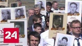 """""""Бессмертный полк"""" прошел по Европе - Россия 24"""